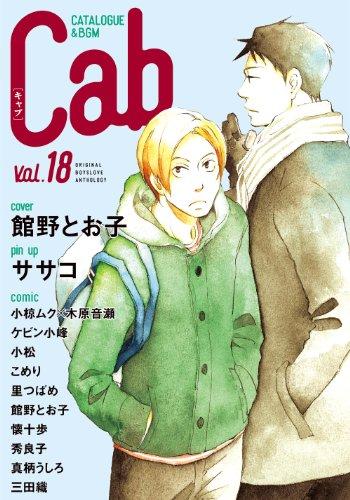 Cab(18) (マーブルコミックス)の詳細を見る