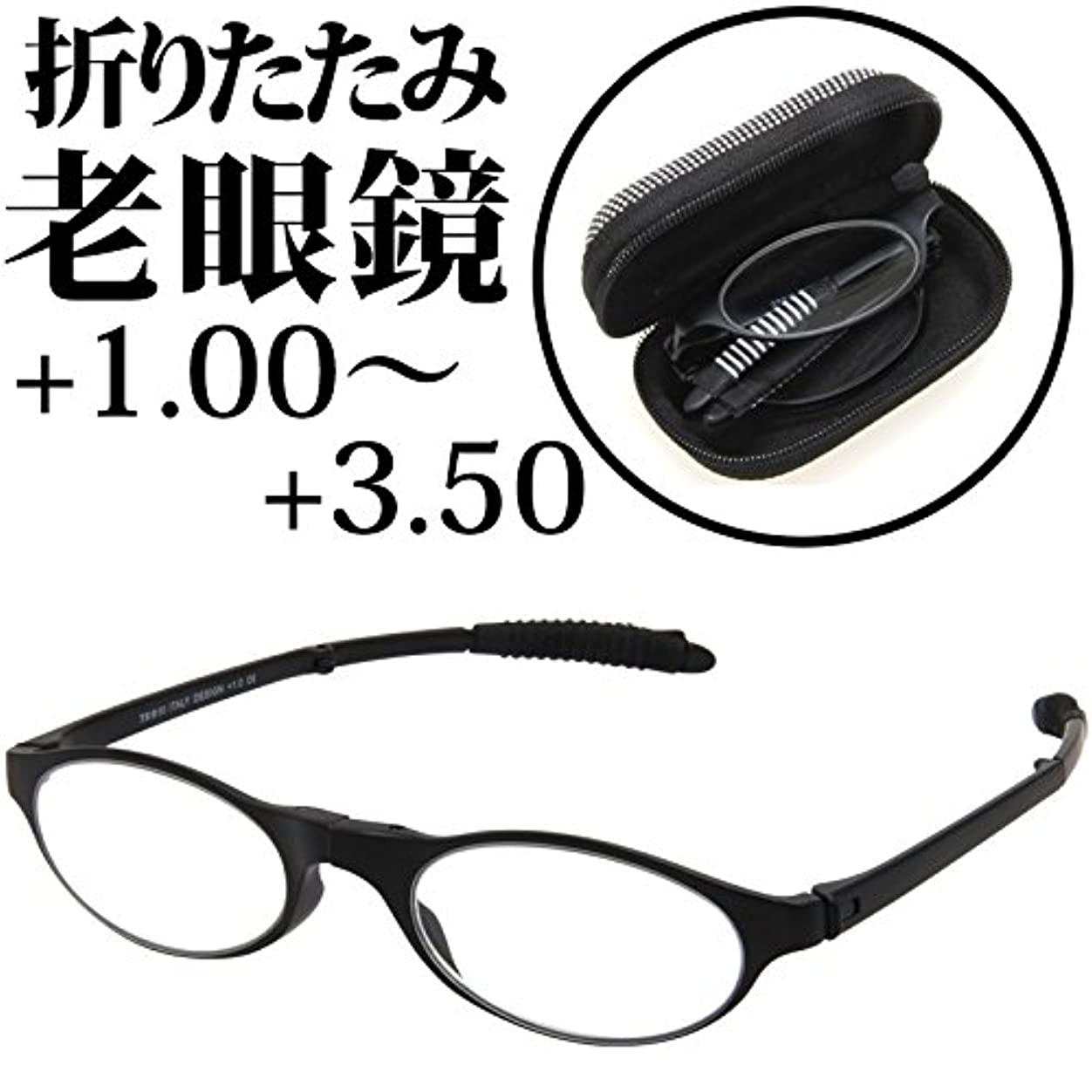折りたたみ老眼鏡 リーディンググラス シニアグラスブラック 308BK※このページは「+1.00」のみの販売です◆+1.00