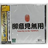御意見無用 Anarchy in the NIPPON
