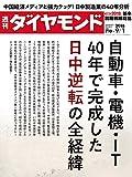 週刊ダイヤモンド 2018年9/1号 [雑誌]