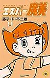 エスパー魔美(6) (てんとう虫コミックス)