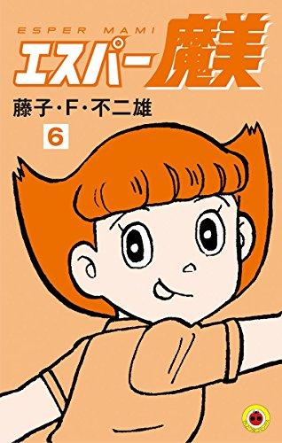 [画像:エスパー魔美(6) (てんとう虫コミックス)]