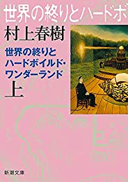 世界の終りとハードボイルド・ワンダーランド(上)(新潮文庫)