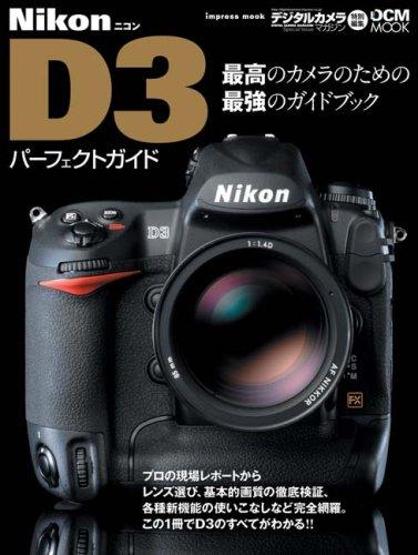 Nikon D3 パーフェクトガイド (インプレスムック DCM MOOK)
