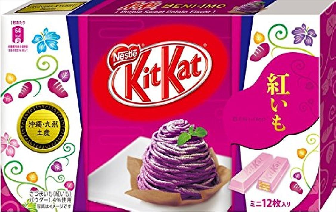 スーダン体系的に時々時々【九州沖縄限定】Kit-kat(紅いも味)
