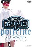 美少女仮面ポワトリン VOL.5<完> [DVD]