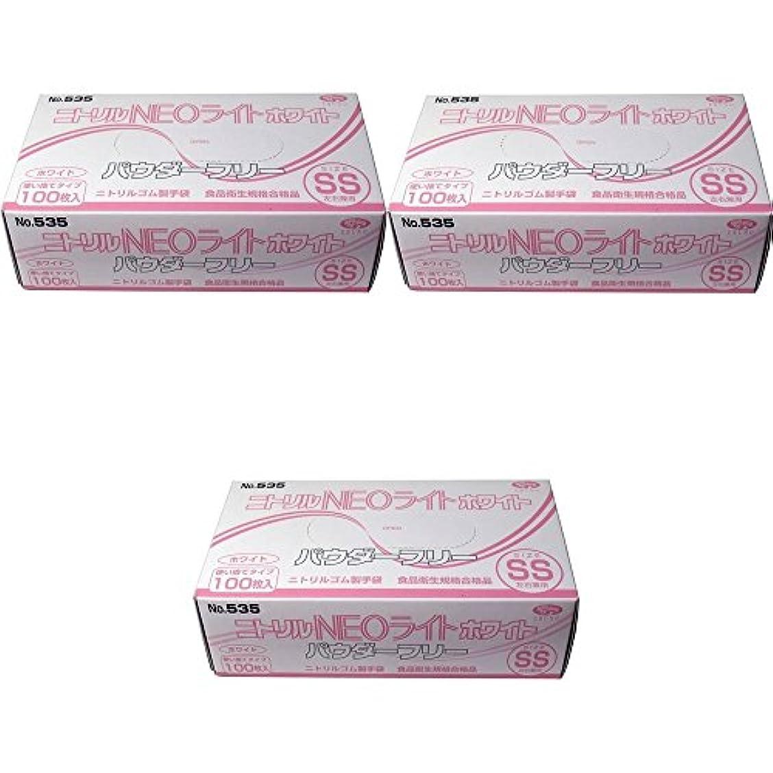 保証スコアダイエット【セット品】ニトリル手袋 パウダーフリー ホワイト SSサイズ 3個