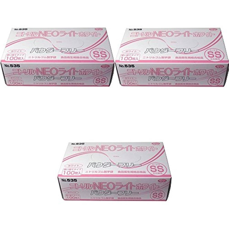 【セット品】ニトリル手袋 パウダーフリー ホワイト SSサイズ 3個