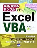実務に使えるサンプルで学ぶExcel VBA