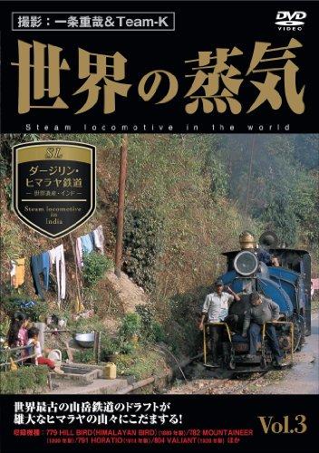 世界の蒸気 vol.3 ダージリン・ヒマラヤ鉄道(世界遺産・インド) [DVD]