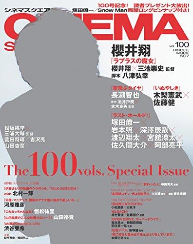 シネマスクエア vol.100 [櫻井翔『ラプラスの魔女』] (HINODE MOOK 507)