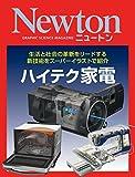 Newton ハイテク家電