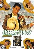山田村ワルツ [DVD]