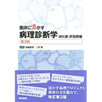 臨床に活かす病理診断学 第3版: 消化管・肝胆膵編