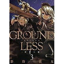 GROUNDLESS : 3-死神の瞳- (アクションコミックス)