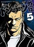 ドンケツ外伝(5) (ヤングキングコミックス)