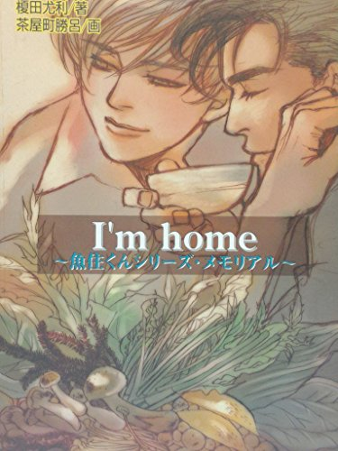 I'm home―魚住くんシリーズ・メモリアルの詳細を見る
