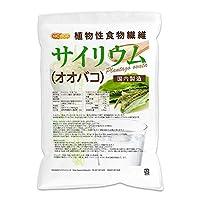 サイリウム(オオバコ) 3kg 国内製造 植物性食物繊維 Plantago ovata [02] NICHIGA(ニチガ)