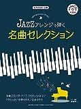 ピアノソロ 上級 JAZZアレンジで弾く 名曲セレクション 【参考演奏CD付】