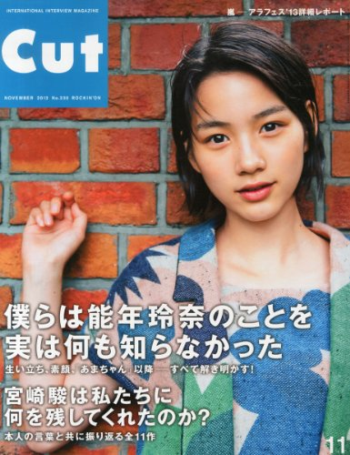 Cut (カット) 2013年 11月号 [雑誌]の詳細を見る
