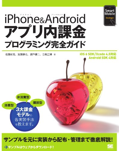 iPhone&Androidアプリ内課金プログラミング完全ガイドの詳細を見る