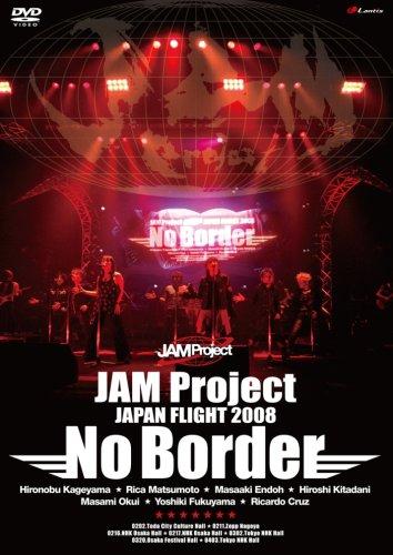 JAM Project JAPAN FLIGHT 2008 No Border [DVD]の詳細を見る
