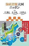 海底資源大国ニッポン (アスキー新書)