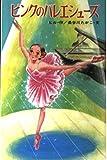 ピンクのバレエシューズ (ポプラ社文庫)