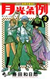 月光条例(2) (少年サンデーコミックス)