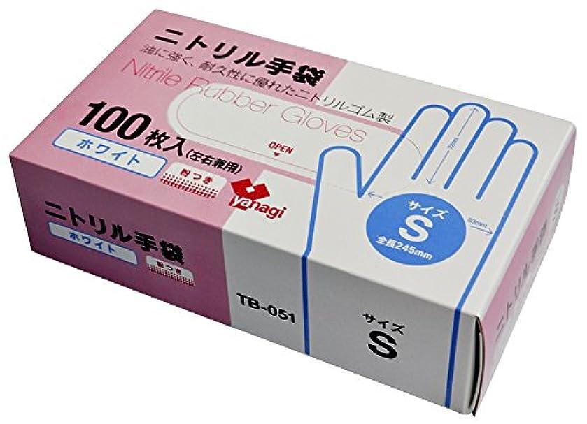 説得エレクトロニック研磨剤使い捨て ニトリル製手袋 ホワイト 左右兼用 Sサイズ 100枚入 粉つき 食品衛生法規格基準適合品 TB-051