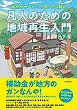「地元がヤバい...と思ったら読む 凡人のための地域再生入門」木下 斉