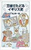 王様でたどるイギリス史 (岩波ジュニア新書)