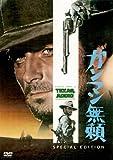 ガンマン無頼 スペシャル・エディション [DVD]