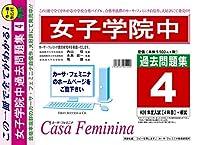 女子学院中学校【東京都】 H27年度用過去問題集4(H26【4科目】+模試)