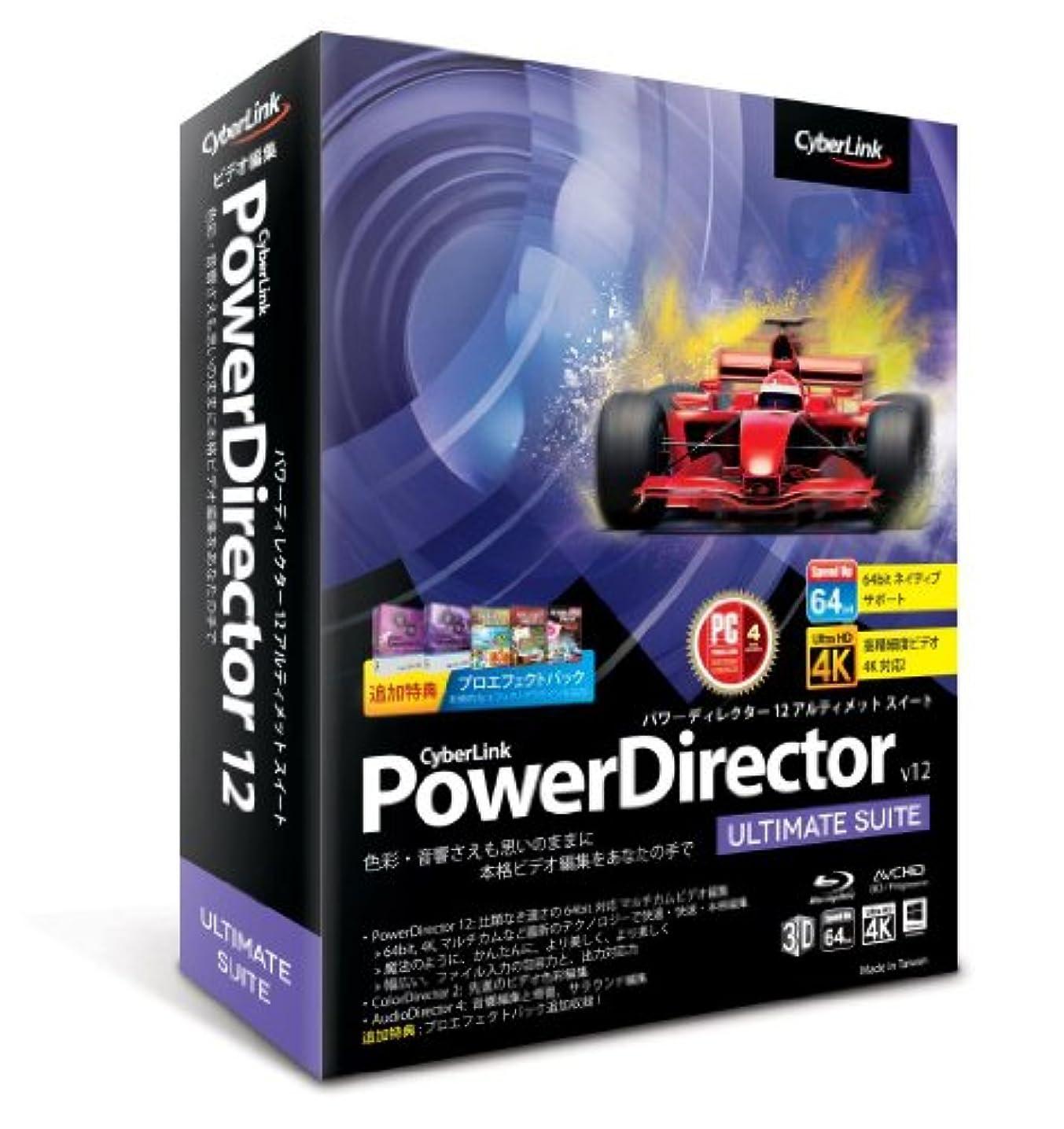 PowerDirector12 Ultimate Suite