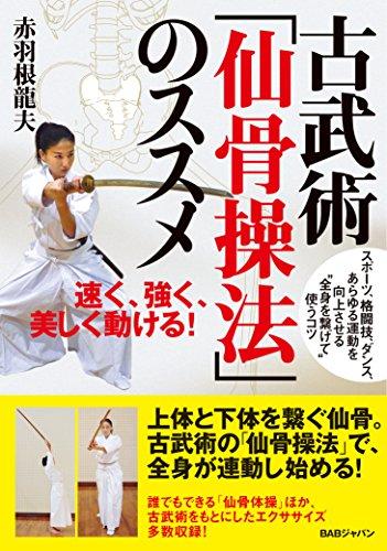 古武術「仙骨操法」のススメ 速く、強く、美しく動ける!