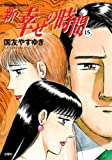 新・幸せの時間(15) (アクションコミックス)