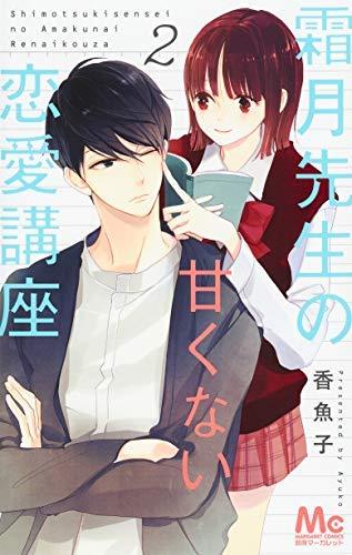 霜月先生の甘くない恋愛講座 コミック 1-2巻セット