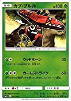 ポケモンカードゲームSM/カプ・ブルル/GXバトルブースト