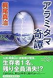 アラミタマ奇譚 (祥伝社文庫)