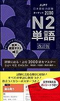 日本語能力試験 ターゲット2000 N2単語 改訂版