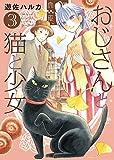 おじさんと猫と少女(3) (ねこぱんちコミックス)