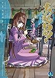 あまんちゅ! 6 (コミックブレイド)