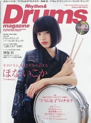 Rhythm & Drums magazine (リズム アンド ドラムマガジン) 2016年 3月号 (CD付) [雑誌]