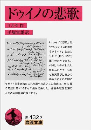 ドゥイノの悲歌 (岩波文庫)の詳細を見る