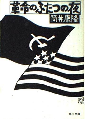 革命のふたつの夜 (角川文庫 緑 305-7)の詳細を見る