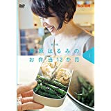 【Amazon.co.jp限定】保存版 きょうの料理 栗原はるみのお弁当12か月  Vol.1