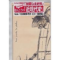 「日清戦争号外・ビゴー風刺絵」 (だからわかる!ほんとうの「近現代史」 vol.44)