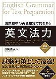 国際標準の英語検定で問われる英文法力<初級レベル>
