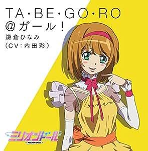 TA・BE・GO・RO@ガール!